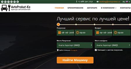 Автопрокат-Ко